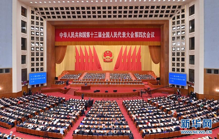 十三届全国人大四次会议举行第二次全体会议  习近平等出席