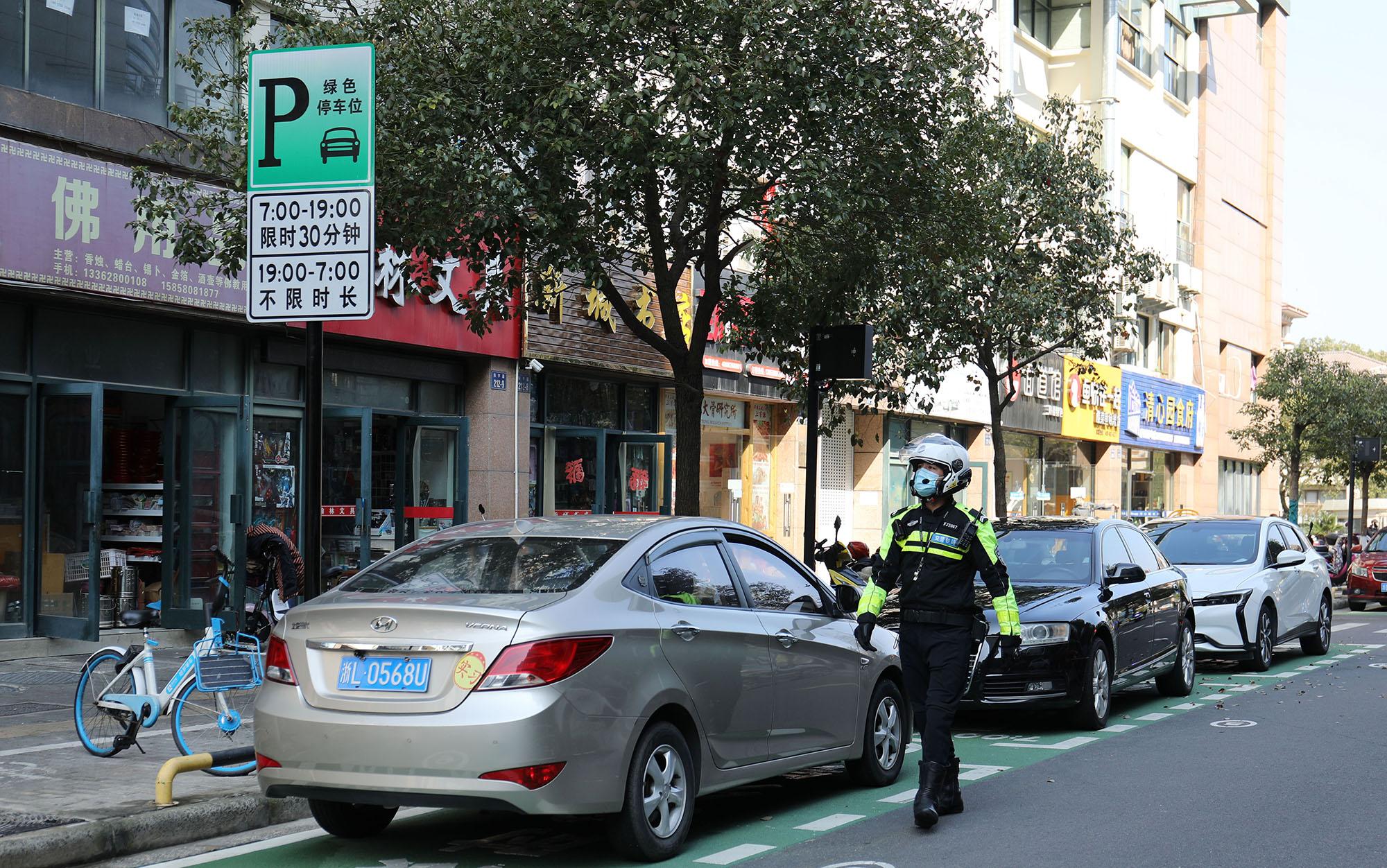 """""""绿色限时停车位""""亮相街头"""