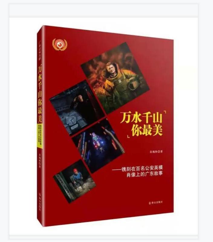 《万水千山你最美――镌刻在百名公安英模肖像上的广东故事》