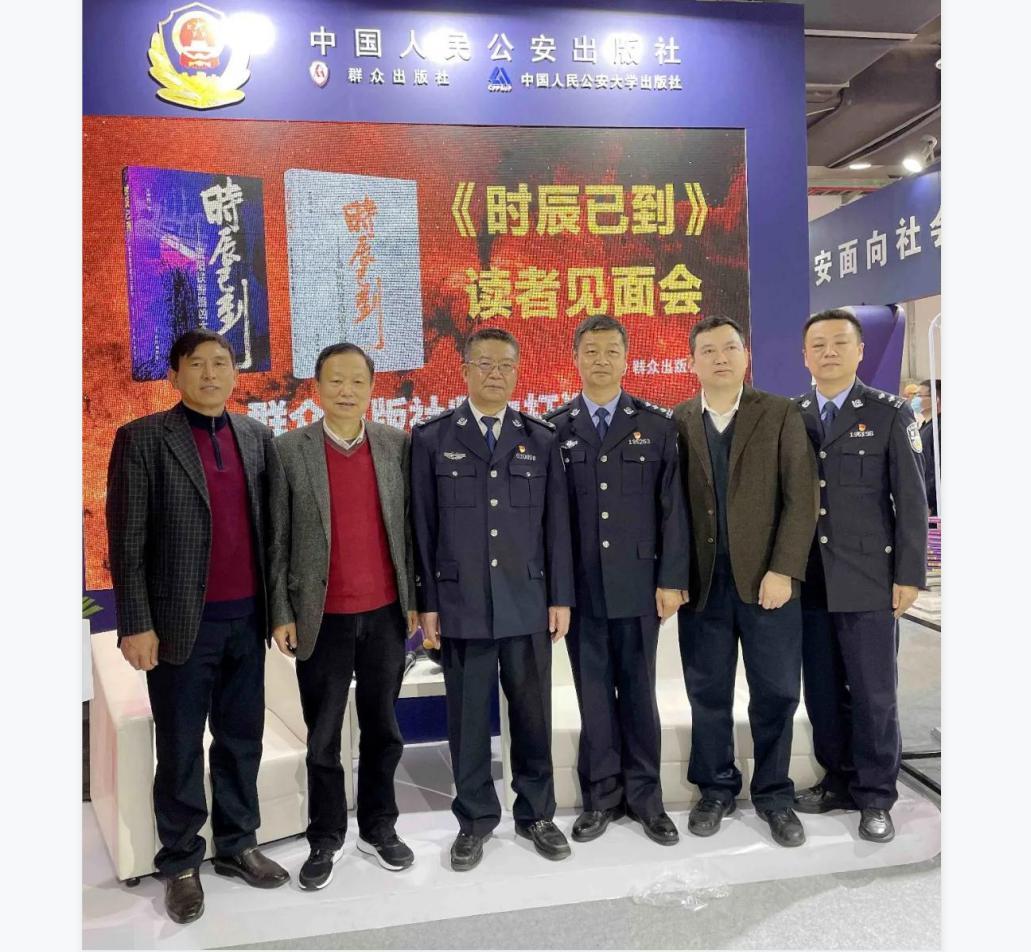 中国刑警的实战教科书:《时辰已到》